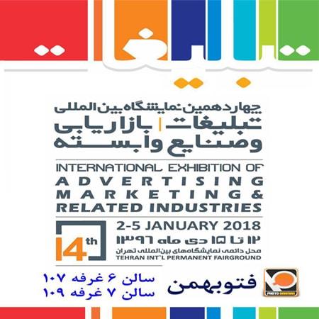 چهاردهمین نمایشگاه بین المللی تبلیغات و بازاریابی